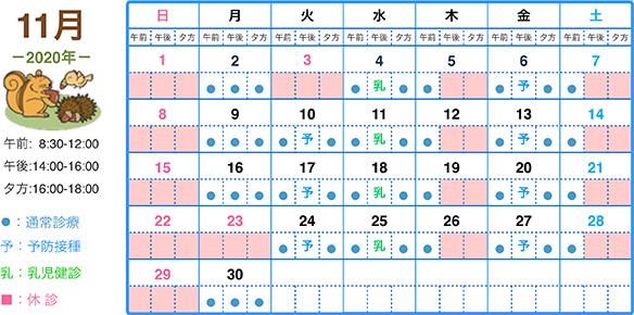 診療日カレンダー