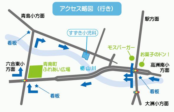 アクセス(行き)