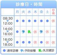 鈴木小児科 診療日・時間